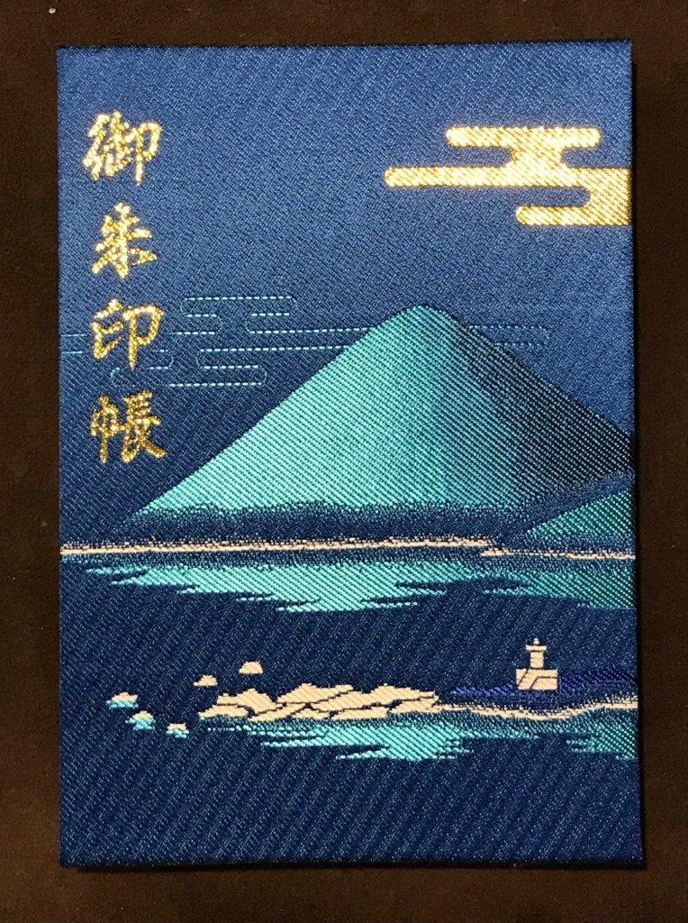 枚聞神社の御朱印帳