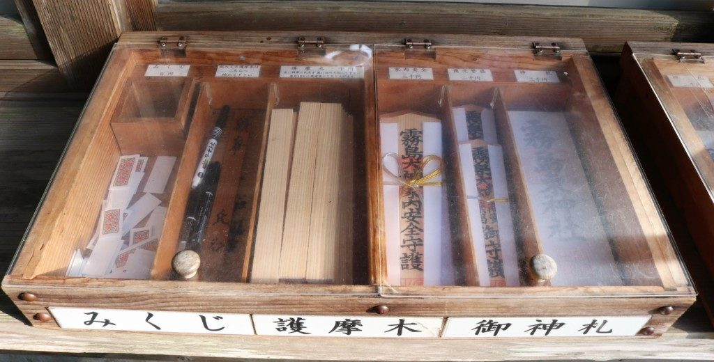 霧島東神社のお守り