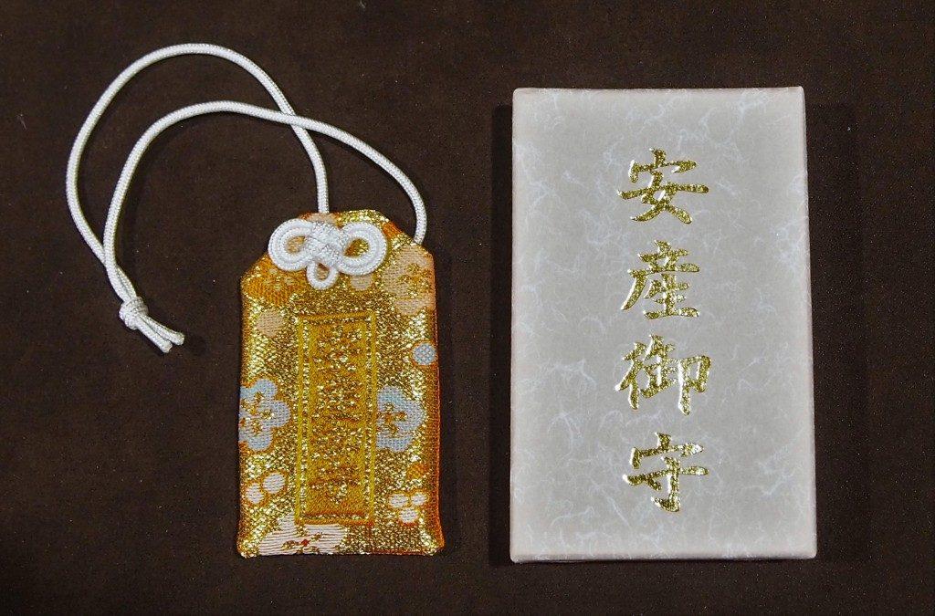 荒田八幡神社の安産守り