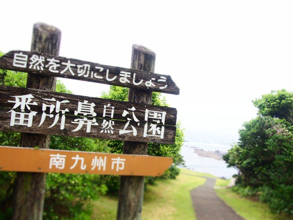 番所鼻公園の入口