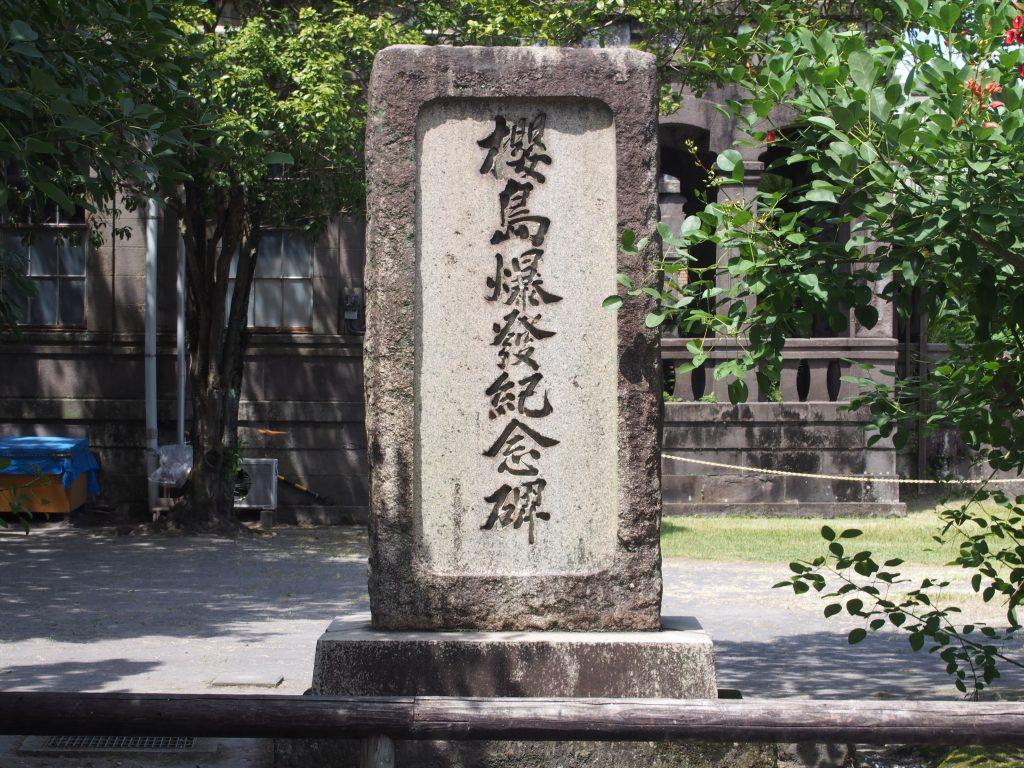 sakurajima eruption monument