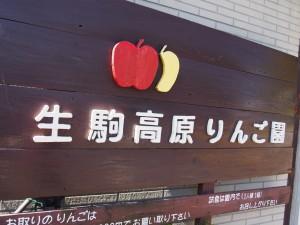 2015912晴天☀️  りんご狩り_7547