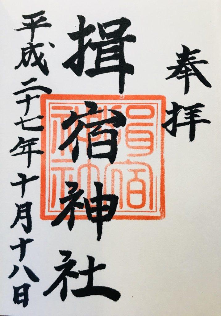 揖宿神社の御朱印