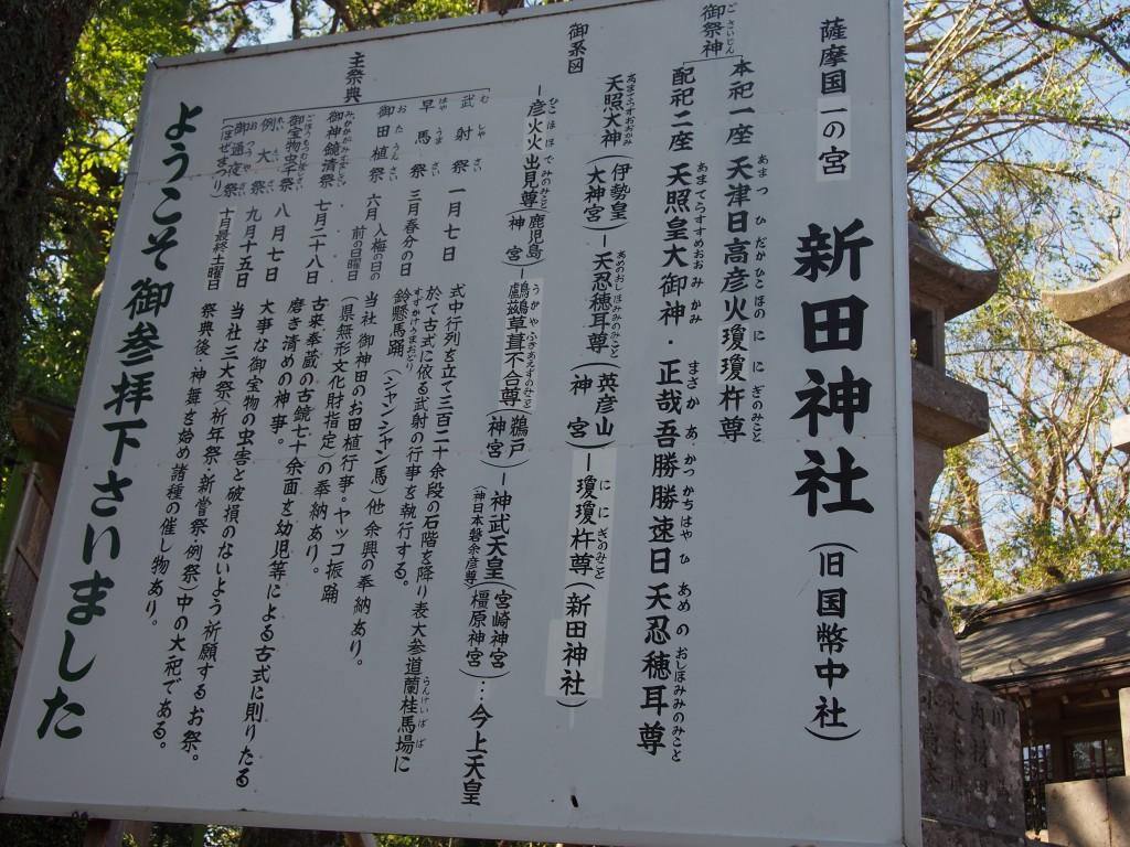 新田神社の説明書き