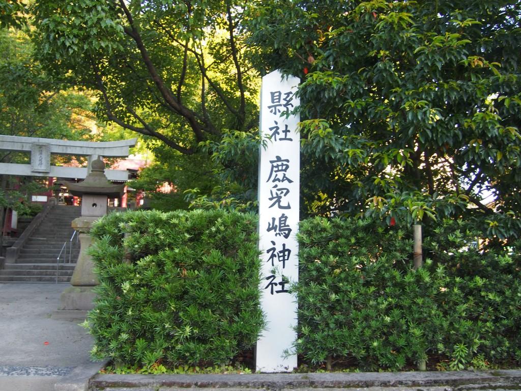 鹿児島神社の入り口