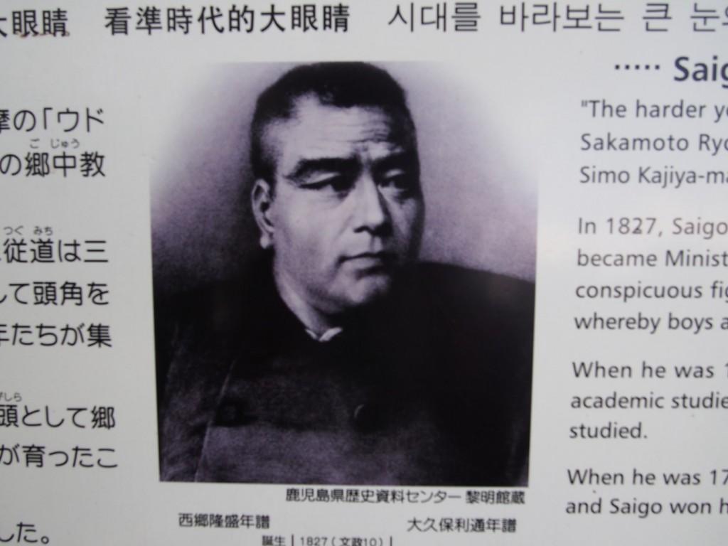 西郷隆盛 saigo takamori kagoshima's hero