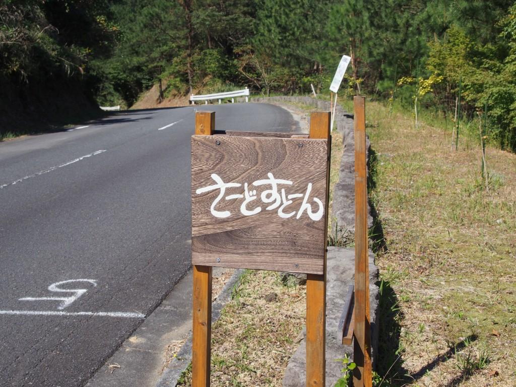 サードストーン 鹿児島 喜入 カフェ ランチ thirdstone kagoshima kiire cafe lunch japan