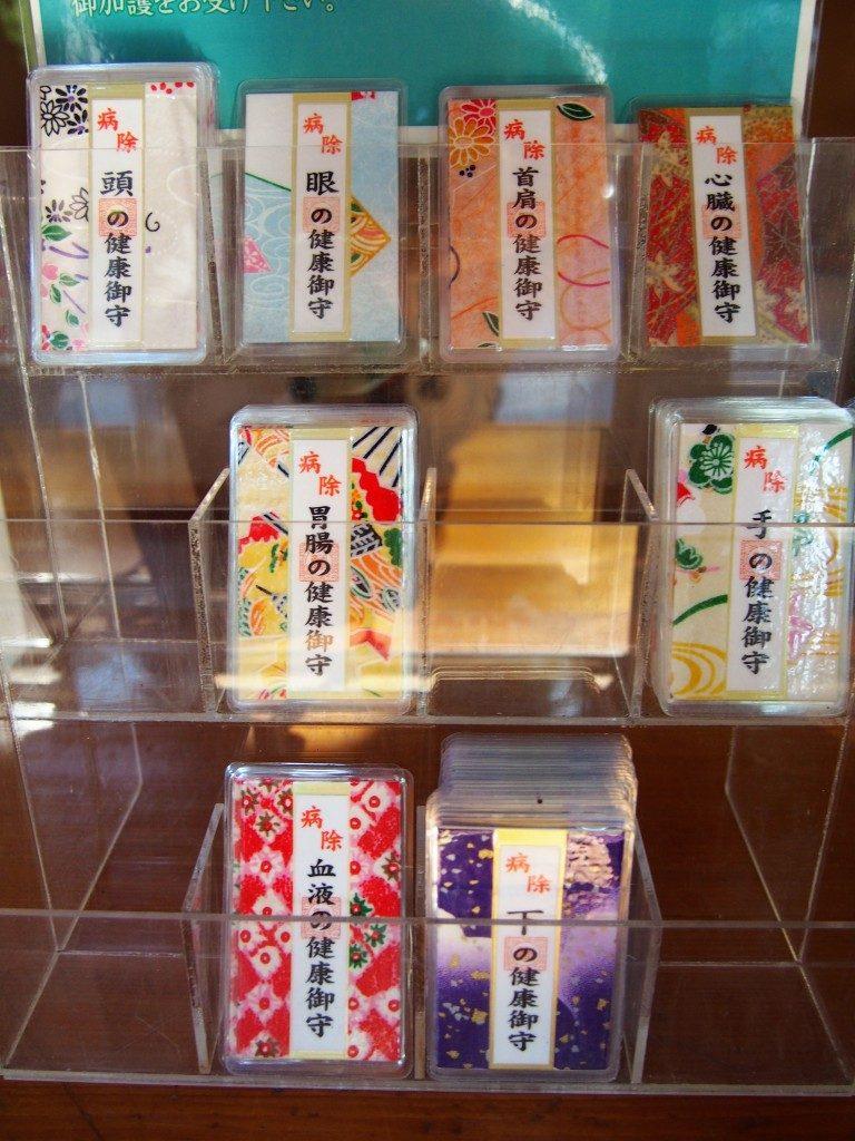 揖宿神社のお守り