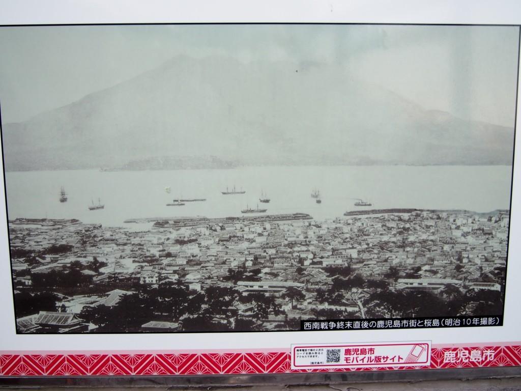 西南戦争の桜島