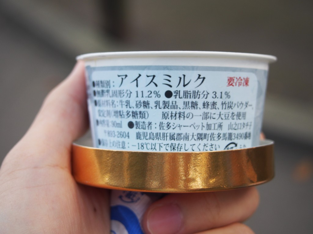 sakurajima ice cream