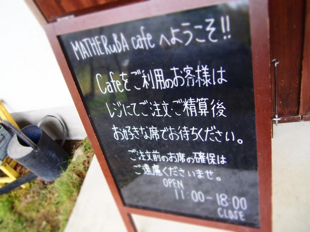 マザルバ・カフェの看板