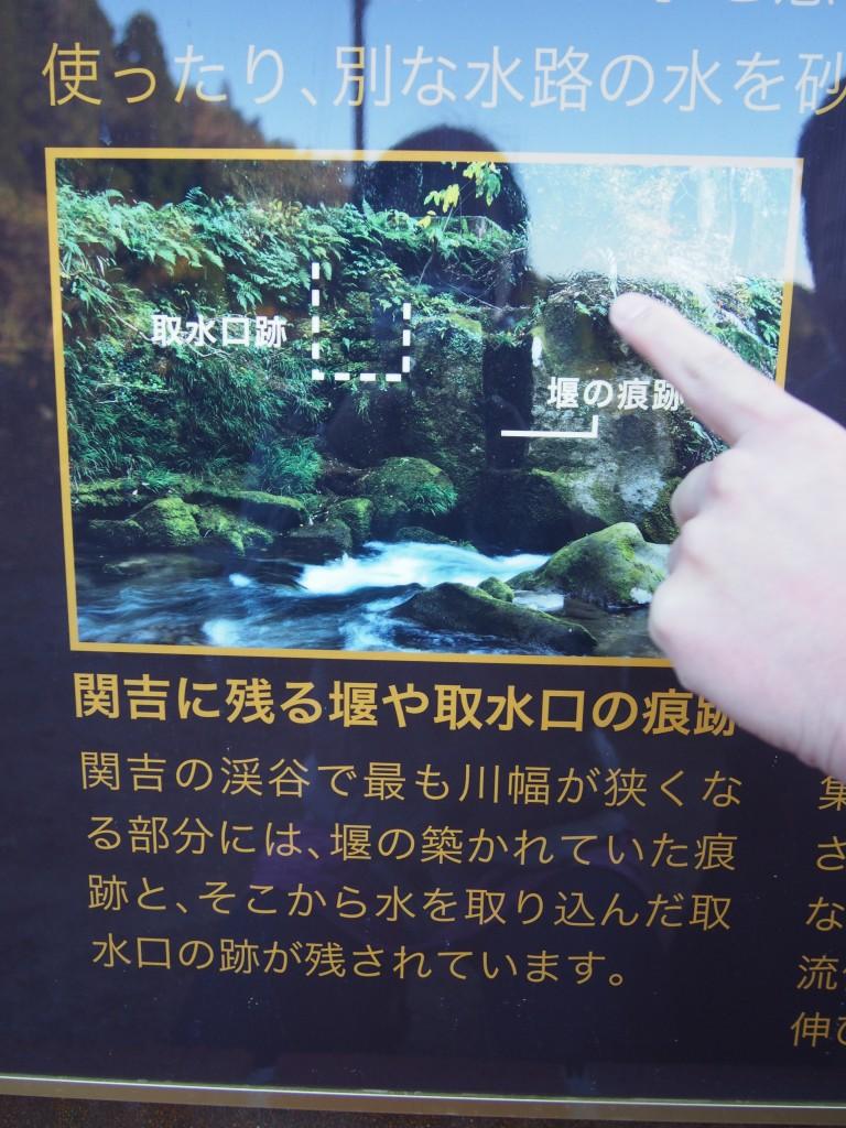 関吉の疎水溝図