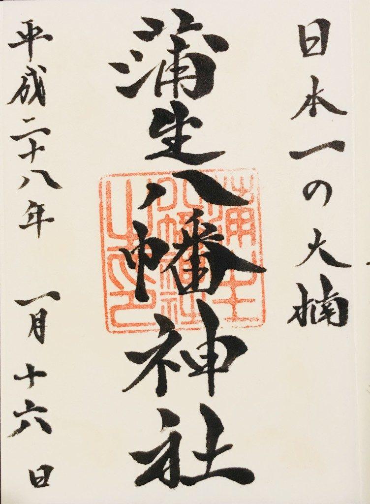 蒲生八幡神社の御朱印
