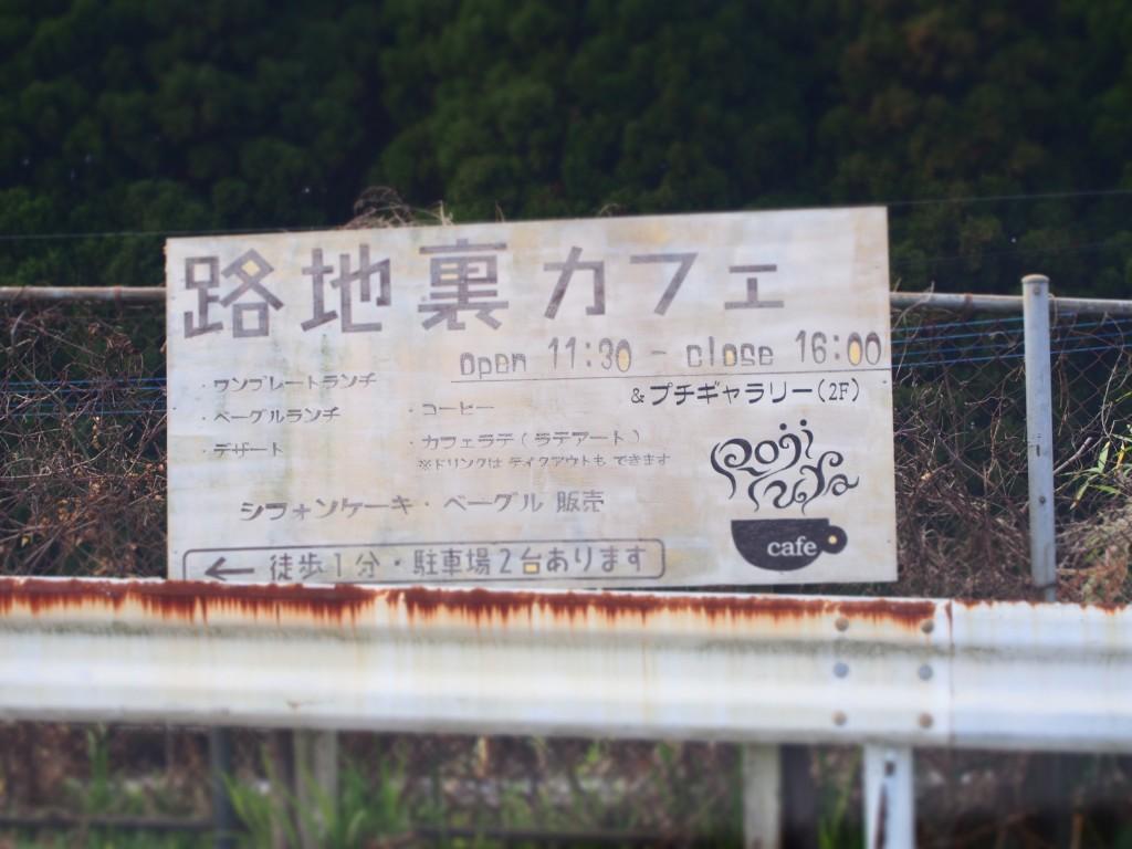 路地裏カフェ 看板