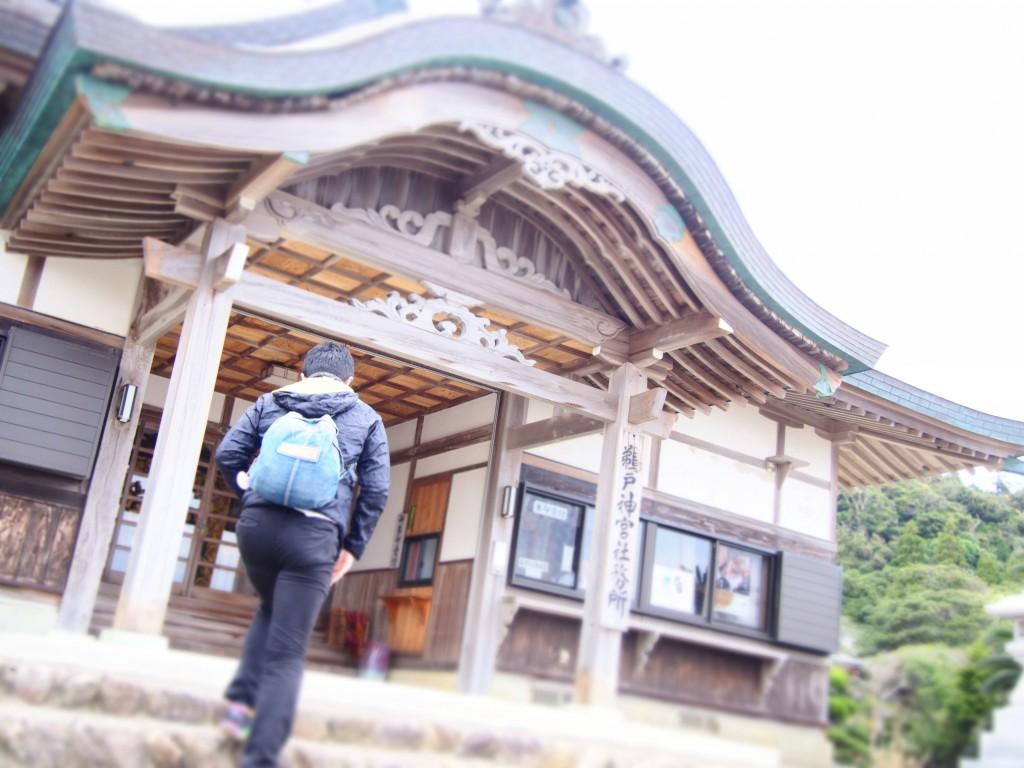 鵜戸神宮の社務所