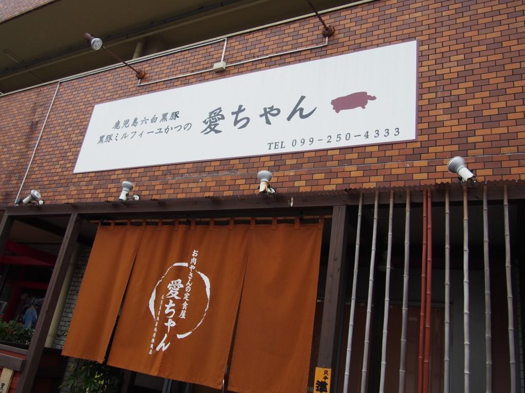 黒豚 かつ 鹿児島 愛ちゃん 定食屋