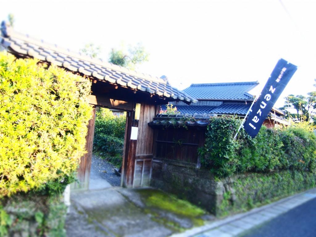 蒲生茶廊下 zenzai