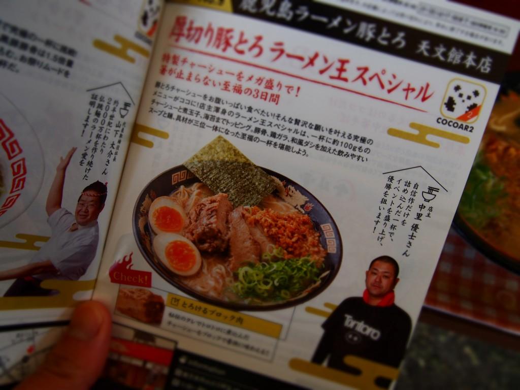 Guidebook Ramen Noodle Championship