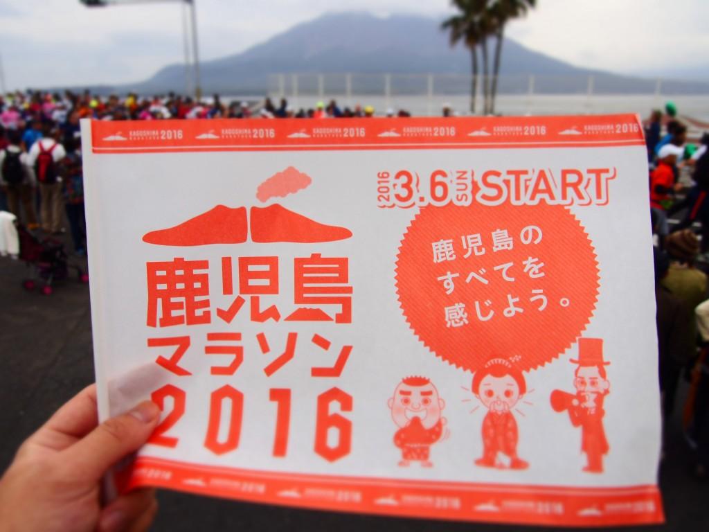 鹿児島マラソンの応援用の旗