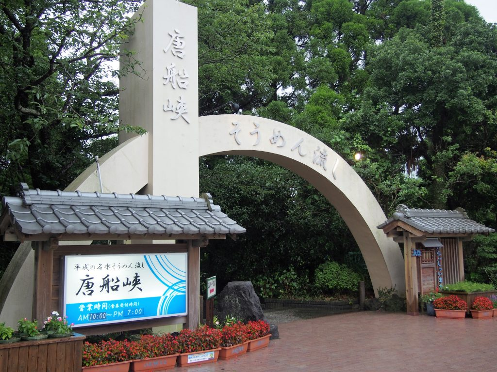 tosenkyo entrance