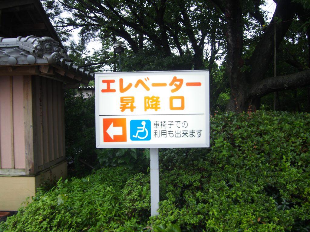 elevetor entrance ot Tosenkyo