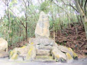 南洲開墾地石碑