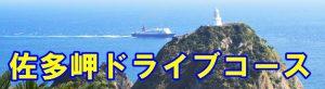 佐多岬ドライブコース