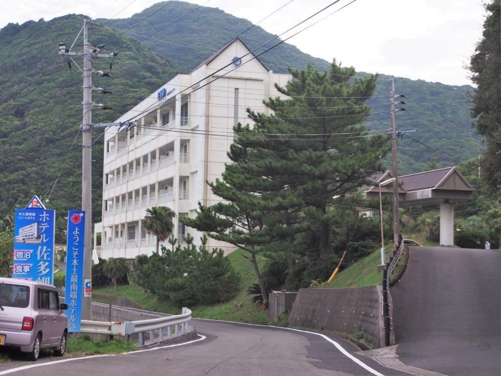 ホテル佐多