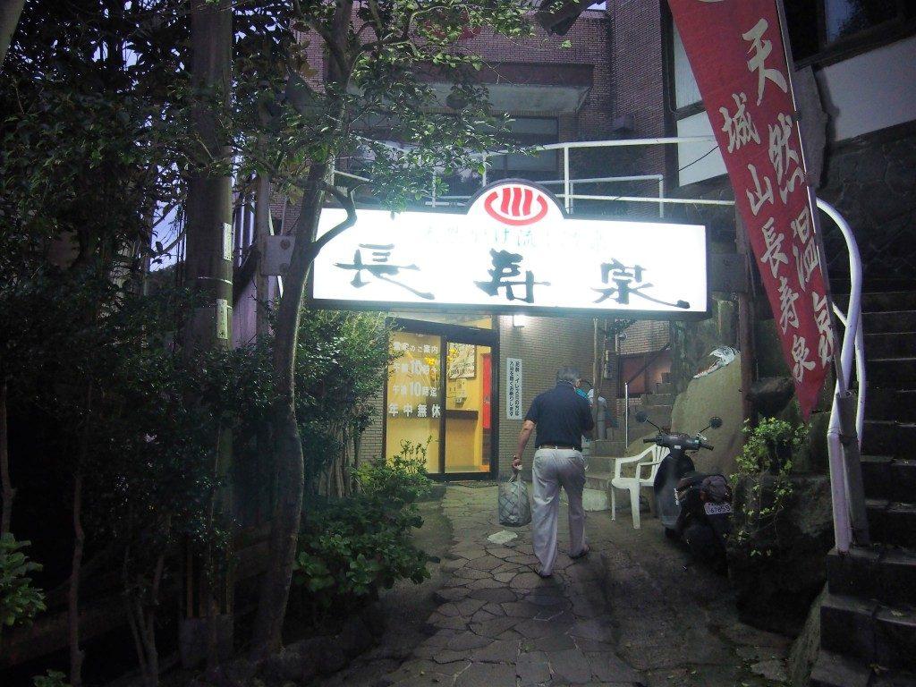 城山長寿泉
