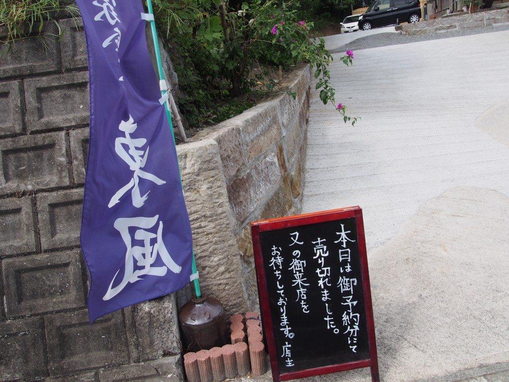 東風の入口