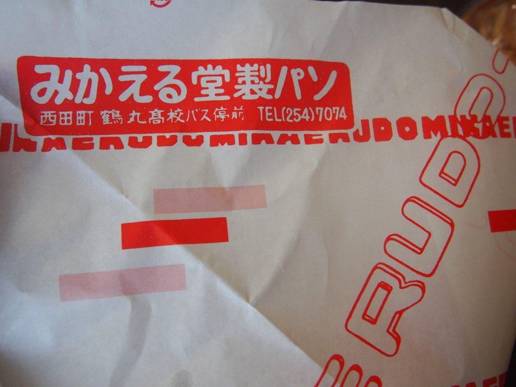 揚げパンの包装紙