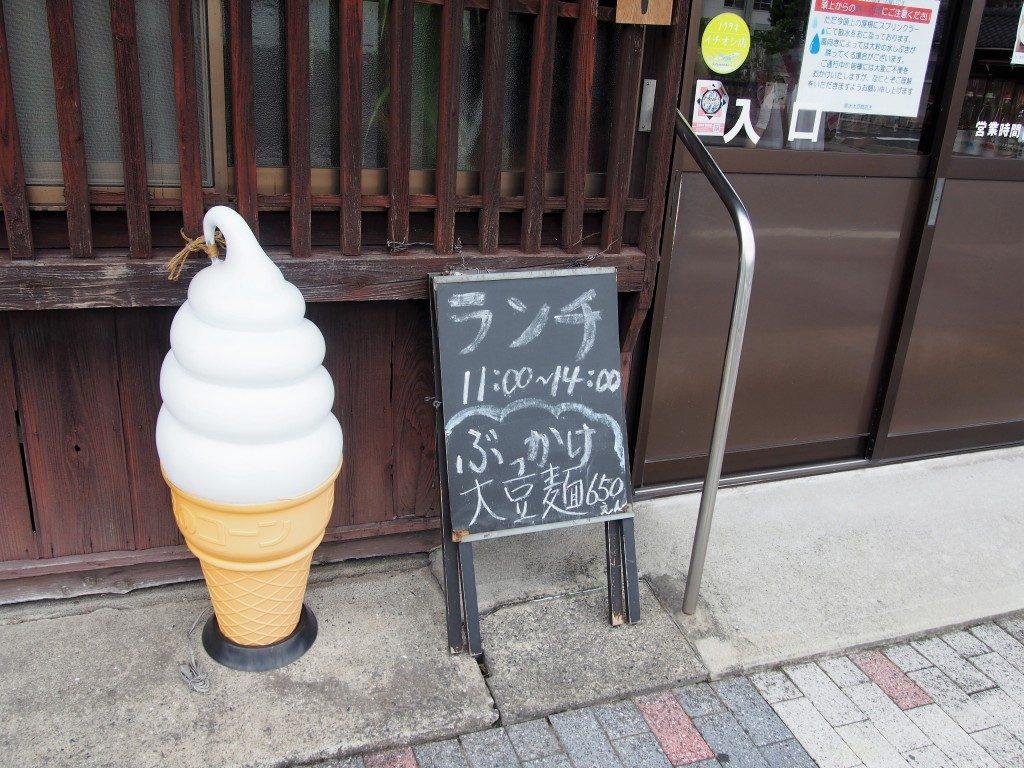 ice cream object