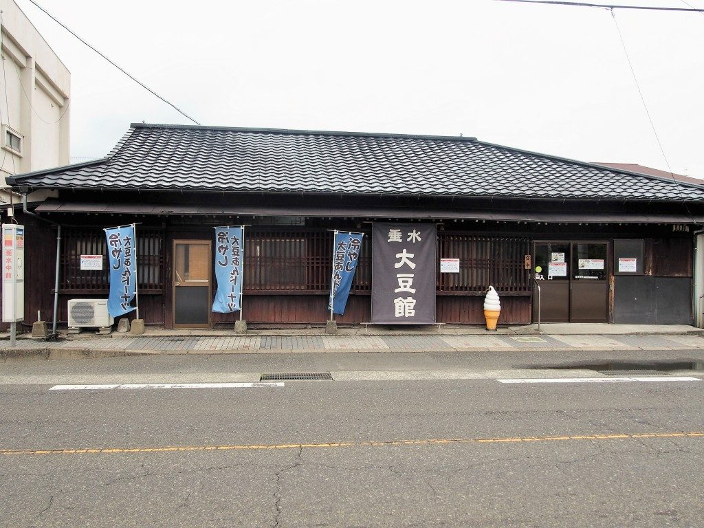 Tarumizu Daizu Kan