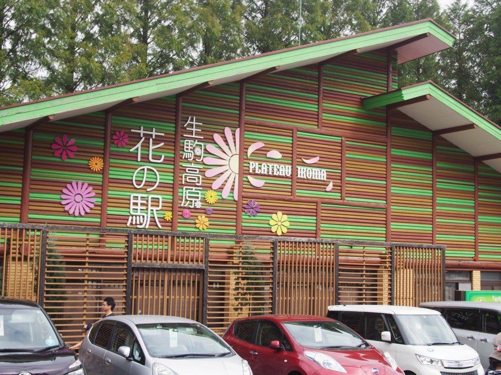 ikoma plateau station