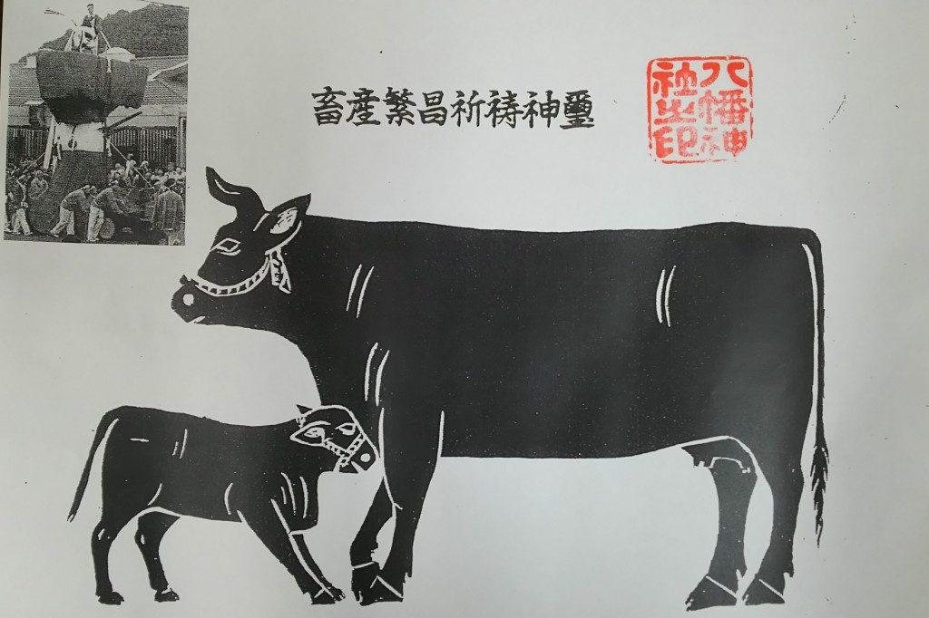 岩川八幡神社の神璽