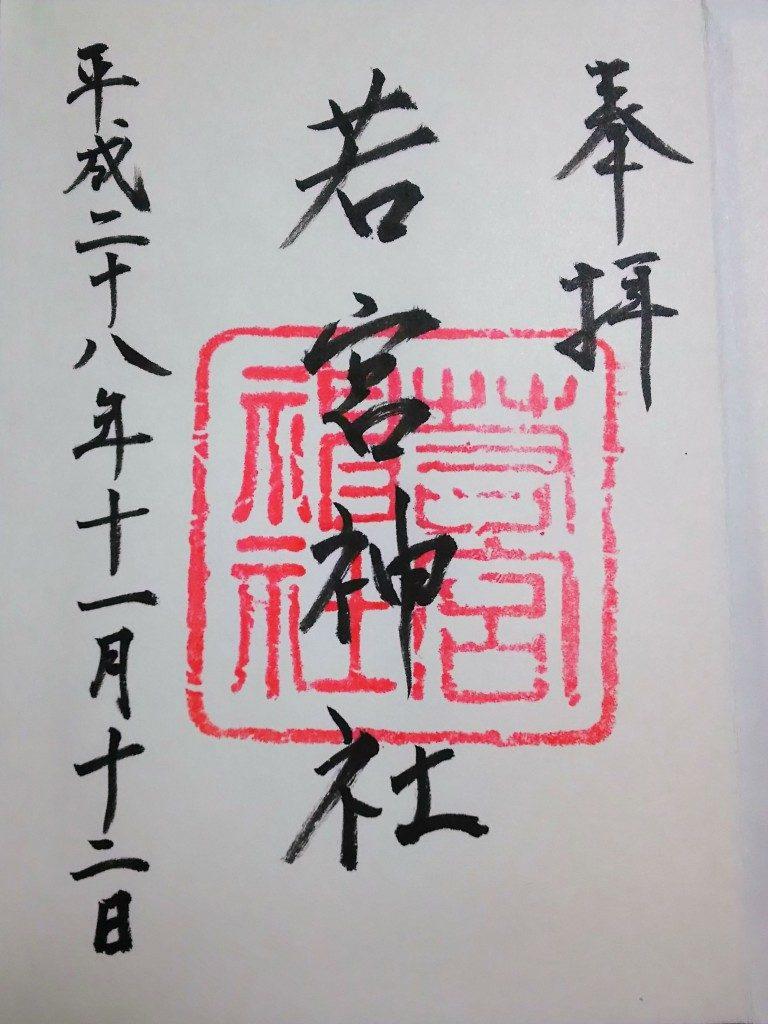 若宮神社の御朱印