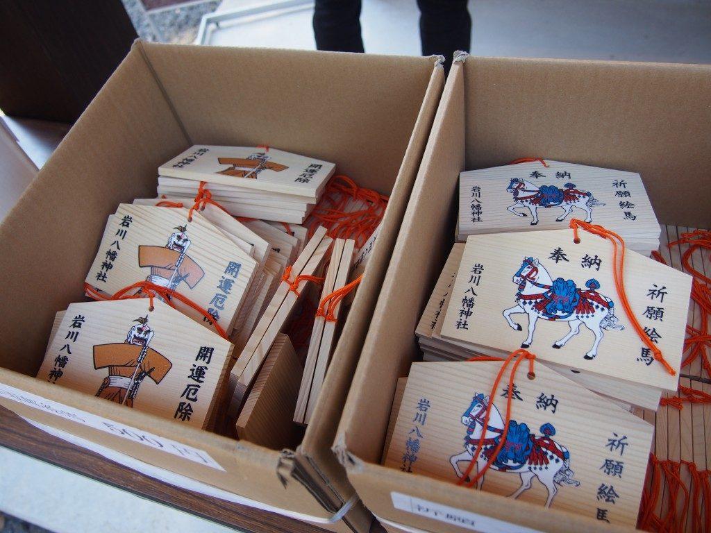 岩川八幡神社の絵馬