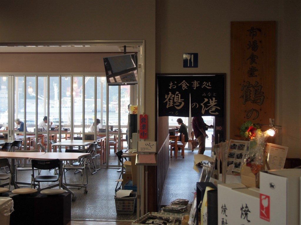 お食事処・鶴の港