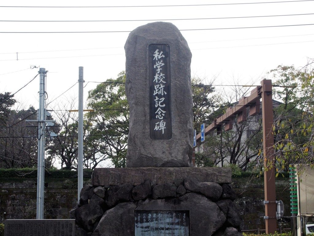 私学校跡記念碑