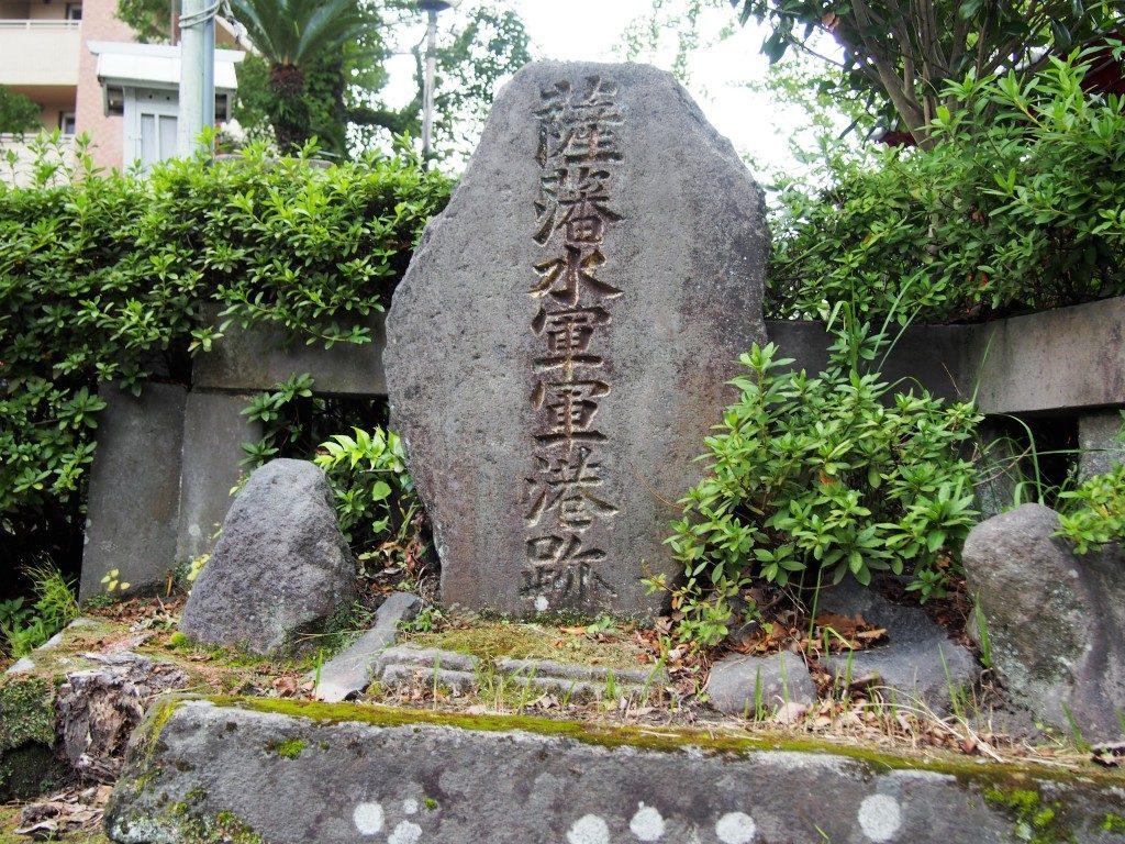 薩摩水軍軍港跡の碑