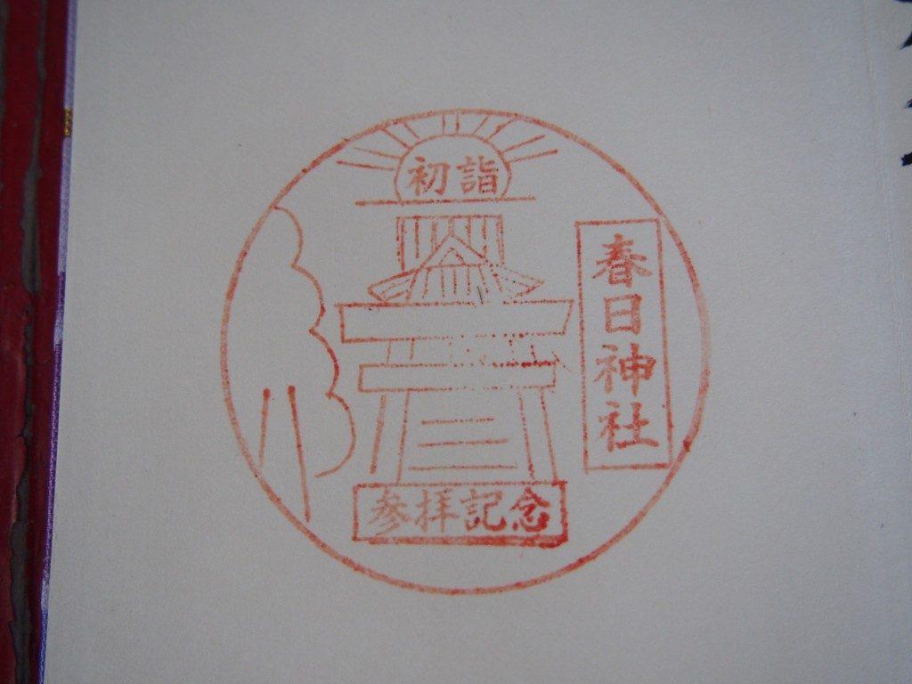 春日神社参拝記念印