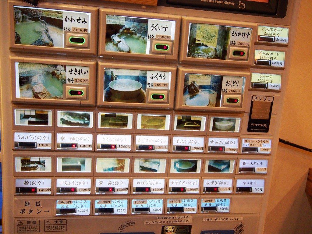 かれい川の湯の券売機