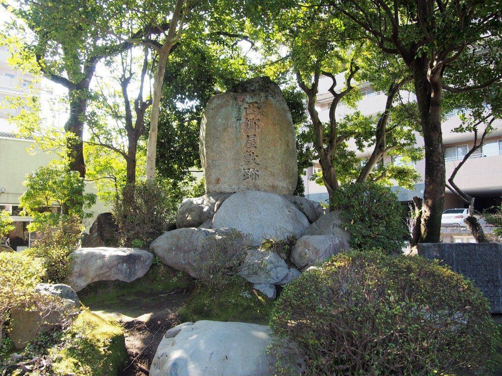 西郷屋敷跡の石碑