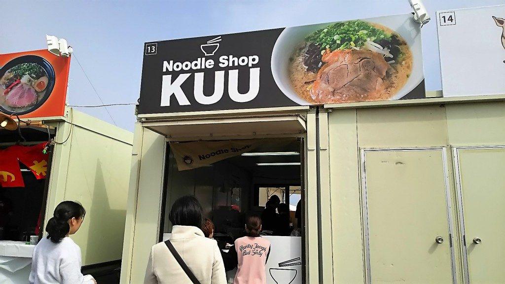 第3回ラーメン王決定戦のNoodle Shop KUU