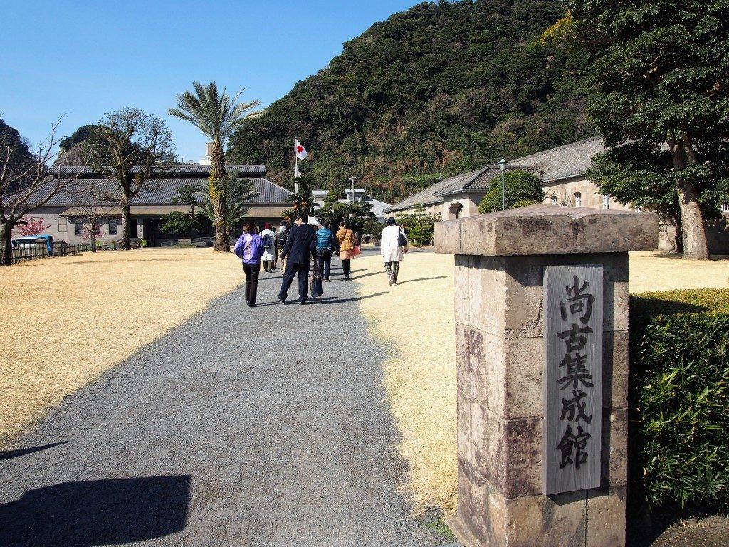 尚子集成館の入口