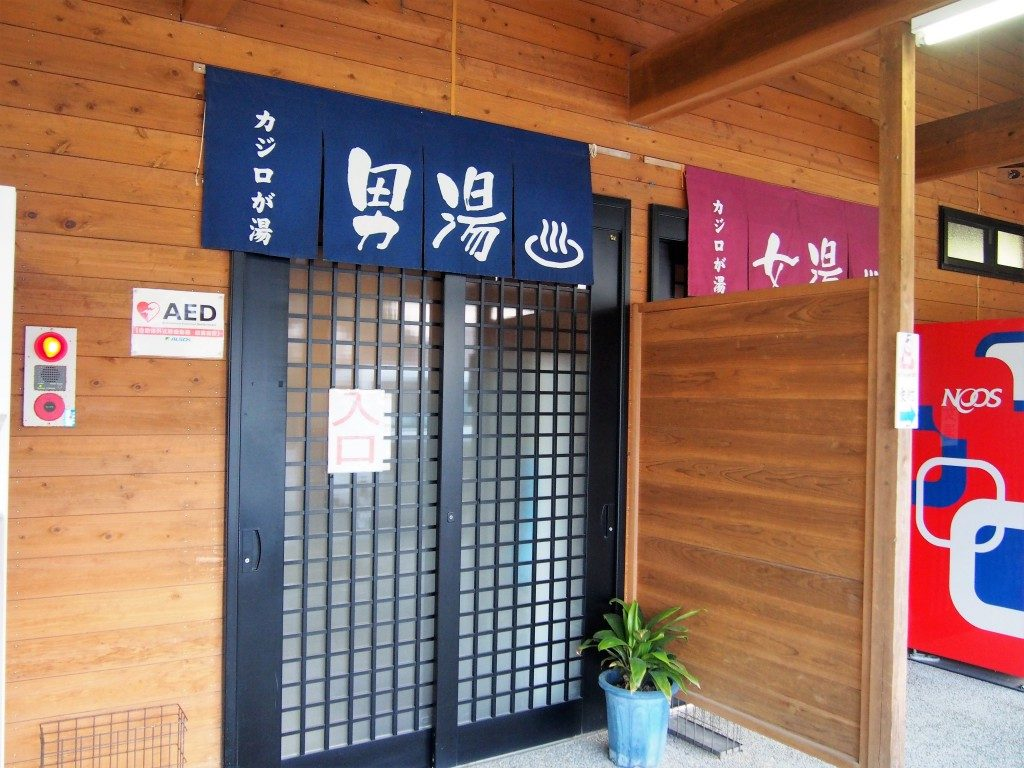 前田カジロが湯の入口