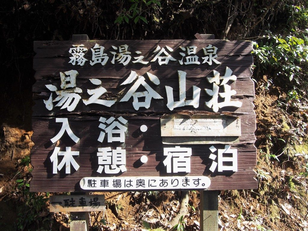 霧島湯之谷山荘