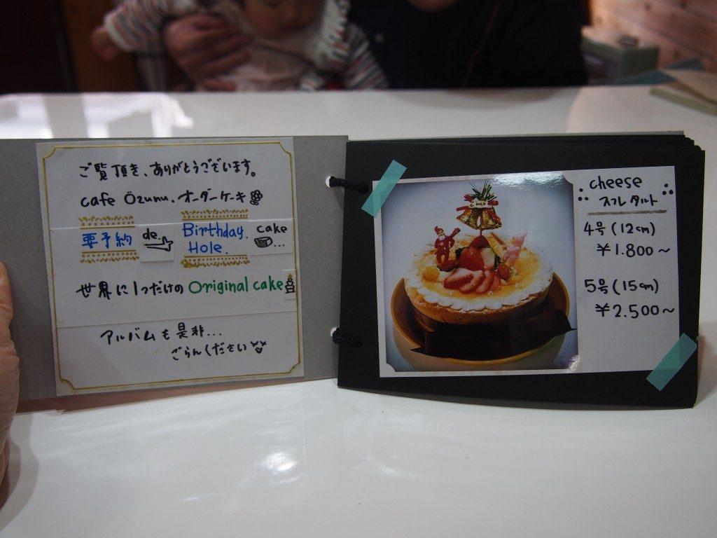カフェ・オズヌのオーダーケーキ