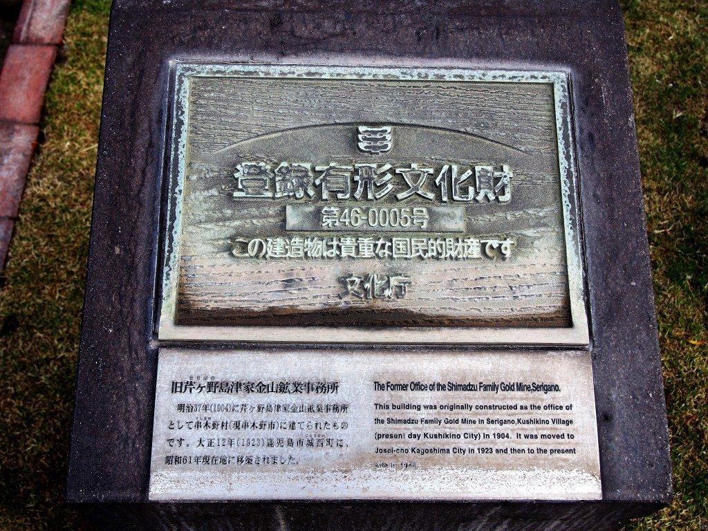 スターバックス鹿児島仙巌園店の登録有形文化財