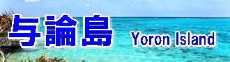 与論島バナー